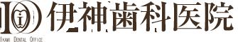 伊神歯科医院ロゴ